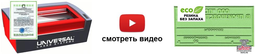 izgotovlenie_shtampov-min__978x208-min.png