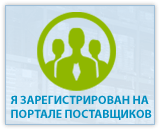"ООО ""Алгоритм"" на портале поставщиков"