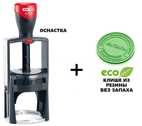 Автоматическая оснастка для печати Colop R2045