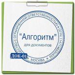 Образец печати ДОК-1
