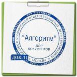 Образец печати ДОК-11
