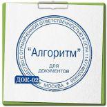 Образец печати ДОК-2