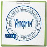 Образец печати ООО-11
