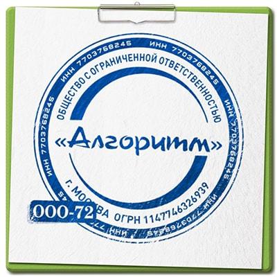 картинка бланка с печатью награду приложенные